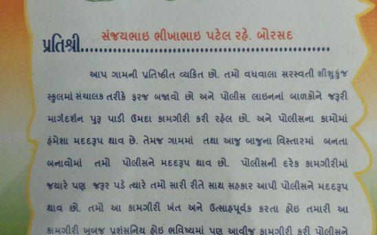 certificate from Anand police Saraswati Shishukunj