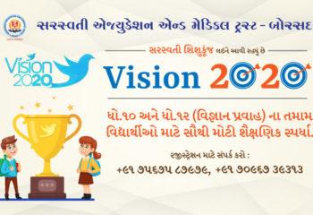 સરસ્વતી શિશુકૂંજ Vision - 2020